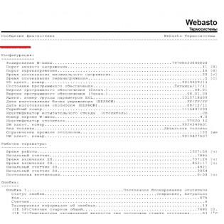 Диагностика подогревателя/отопителя на коммерческом транспорте